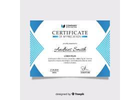成绩证书模板_3309522