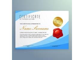 带红色印章的蓝色证书_1036666