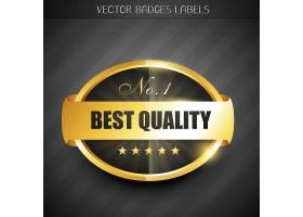 最佳质量标签_1385815