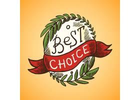 最佳选择标签_1536574