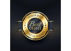 最佳选择金色标签设计_1798147
