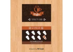 现代风格的咖啡馆忠诚卡_2755250