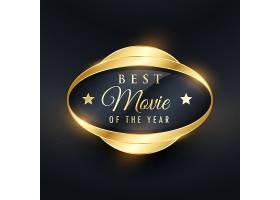 年度最佳电影的黄金标签_1075595