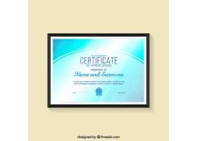 蓝色成就证书_1096901