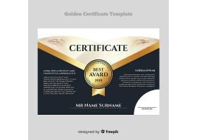 带有金色元素的装饰性证件模板_3140038