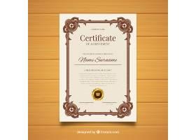 复古观赏证书模板设计_3271687