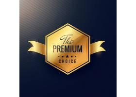 优质产品金质徽章_958892