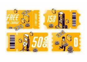 免费换油的黄色优惠券带礼品或打折券的用_10798267