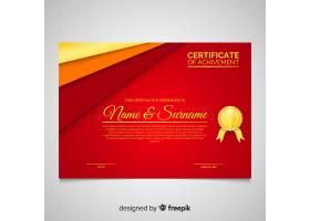 典雅的金色风格证书模板_3211776