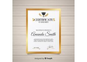 典雅的金色风格证书模板_3273821