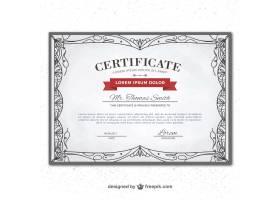 一种带有装饰元素的证件模板_1096909