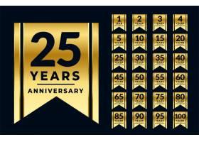 丝带样式周年纪念金色标签或徽章集_10136754