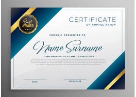 获奖证书证书模板设计向量插图_4480870