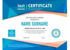 蓝色多边形背景现代证书设计模板_1126593