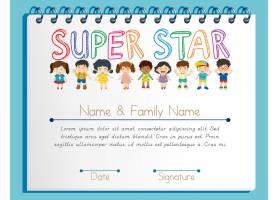超级明星多子女证书模板_3318852