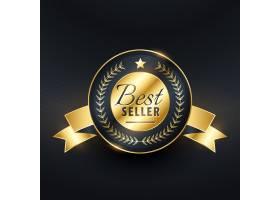 畅销书金标徽章设计_1798139