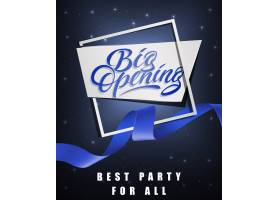 盛大开幕所有节日海报的最佳派对_2438254