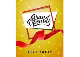 盛大开幕最好的派对节日海报相框和红色_2438598