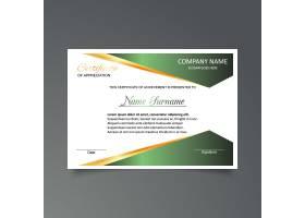 绿白相间的鉴赏证书模板_1107585