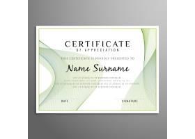 现代波纹状证书设计_1181773
