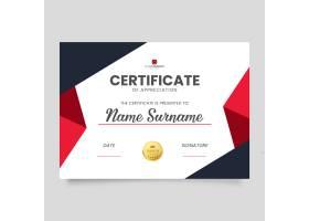 现代红色形状鉴赏证书模板_10308938