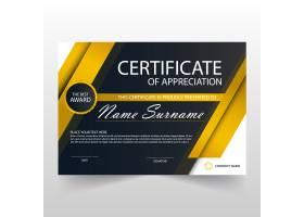 现代黄黑横幅鉴赏证书_1250386
