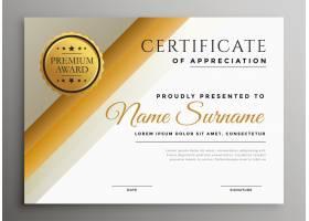 时尚主题的现代文凭证书模板_12319953