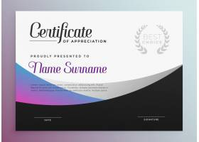 波浪式现代商务证书模板设计_4299047