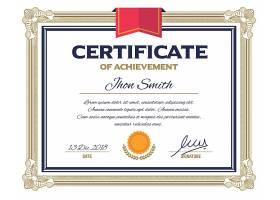 成绩证书模板_330951202