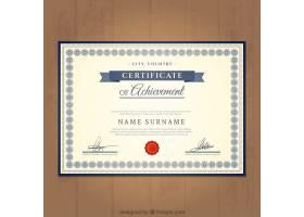 成绩证书模板_783979