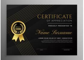 带金线的优质黑色证书模板_4299027