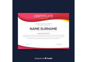 平面设计的彩色证件模板_3219859