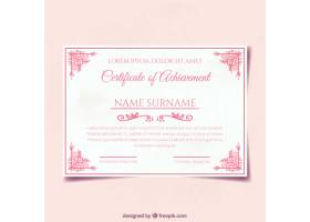 带有装饰性装饰的粉色毕业证书模板_1069024