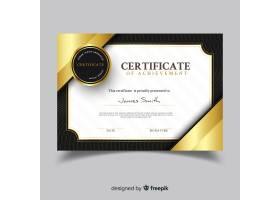 带有金色元素的装饰性毕业证书模板_3278765