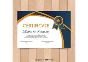 平面证书模板_3099628