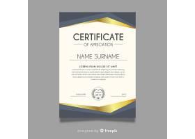 带有金色元素的装饰性毕业证书模板_327881103