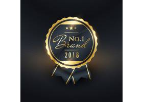 年度第一品牌金色标签设计_1798149