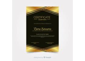 带有金色元素的雅致毕业证书模板_3140043