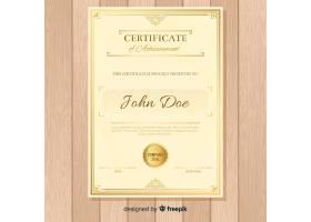 带有金色元素的雅致毕业证书模板_3140058