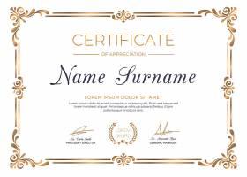 带有金色元素的雅致毕业证书模板_314007003