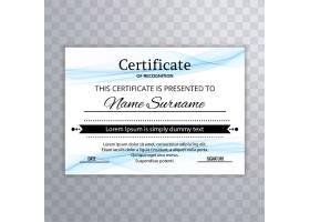 典雅的蓝波纹证书模板设计_2909187