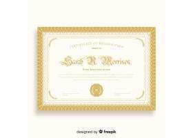 典雅的金色风格证书模板_3211767