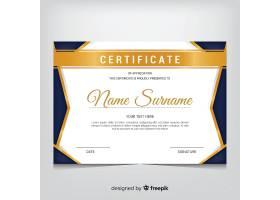 典雅的金色风格证书模板_321177202