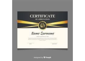 典雅的金色风格证书模板_3273823