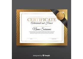 典雅的金色风格证书模板_3273824