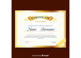 典雅的金色风格证书模板_3325665