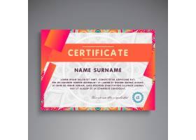 创新型现代民族证件模板_1237816