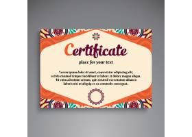 五颜六色的复古民族证书模板_1237819