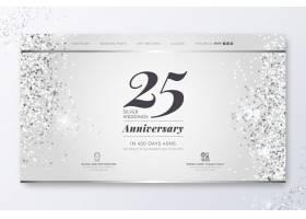 25周年纪念登录页面_10044998