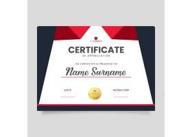 一种带有红色形状模板的现代商务证_10308939